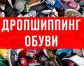 Обувь оптом производитель