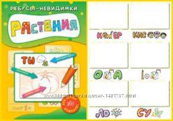 Детские книги для дошкольника Ребусы невидимки тема Растения