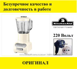 Блендер KitchenAid Artisan 5KSB5553 с дополнительной чашей