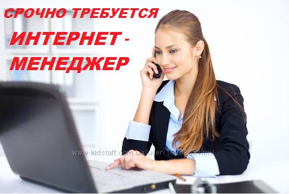 Срочно требуется интернет - менеджер