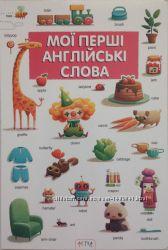 Мої перші англійські слова. Книга для малышей