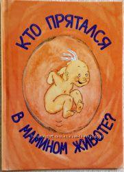 Кто прятался в мамином животе Детская книга