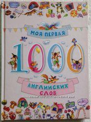 Моя первая 1000 английских слов. Моя перша 1000 англійських слів