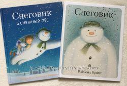 Снеговик, Снеговик и Снежный Пёс. Рэймонд Бриггс