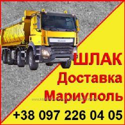 Шлак Мариуполь, продажа и доставка