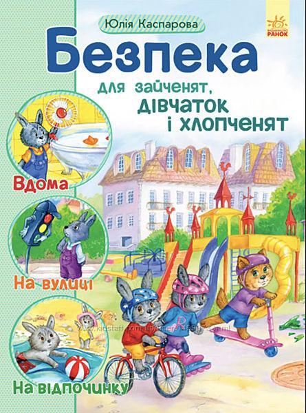 Сп книг Ранок під мінус 20 та інших видавництв