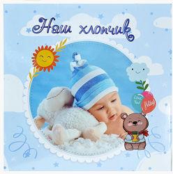 Детский фотоальбом с анкетой на укр. языке для новорожденного, 56 стр.