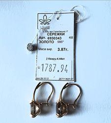 Золотые серёжки от КЮЗ, 3, 87 гр Осень