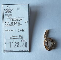 Подвеска, КЮЗ, 2. 09 гр, Осень