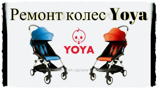 Yoya ремонт колес, Babyzen yoyo plus, 175A, уоуа аналог yoyo, baby yoya