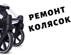 Ремонт колясок Yoya Chicco Stokke Aulon Xplory запчасти шасси колесо