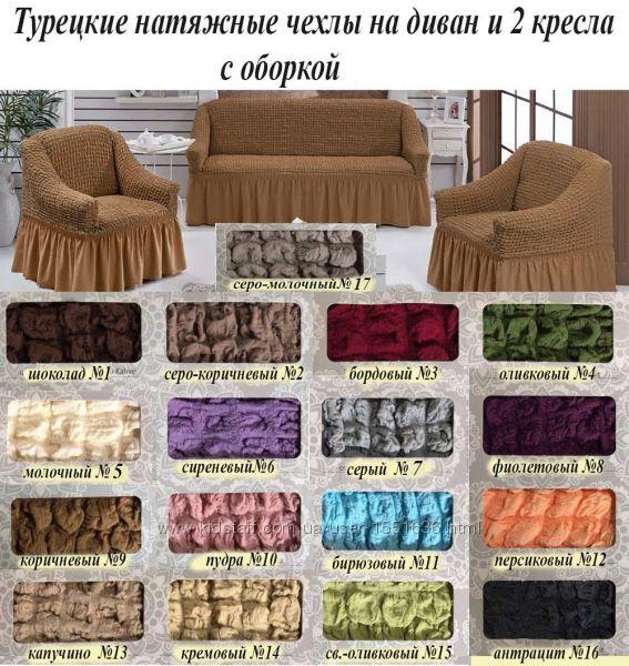Натяжные чехлы на диваны, кресла, стулья