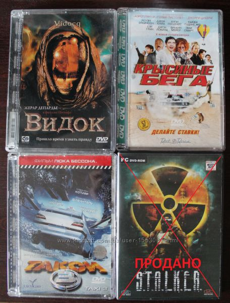 Фильмы Видок, Крысиные Бега, Такси 3 - лицензия