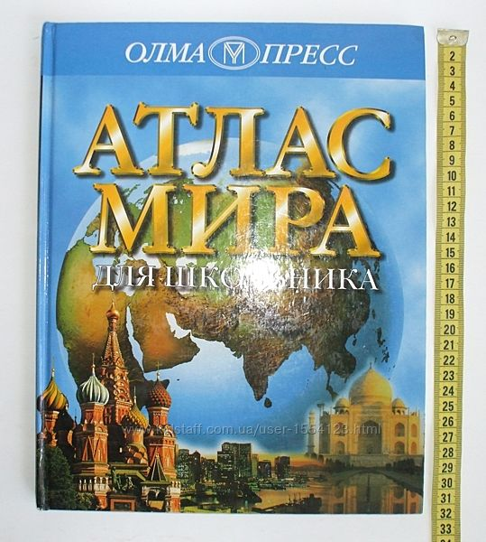 Атлас мира для школьника Ф. Стил Олма-Пресс 1998 г.