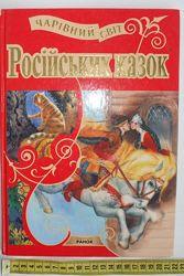 Чарівний світ російскіх казок