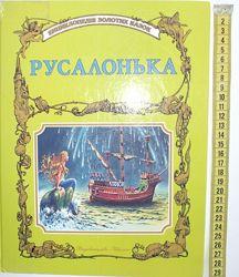 Русалонька - серия золотые сказки