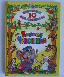 К. Чуковский 10 сказок малышам