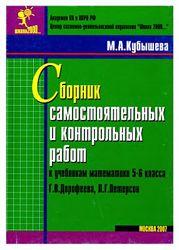Математика Кубышева 5-6 класс Сборник самостоятельных и контрольных