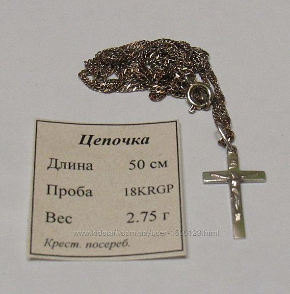 Крестик цепочка серебрение 18 krgp
