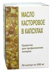 Касторовое масло слабительное средство детям взрослым капсулы по 500мг 50шт
