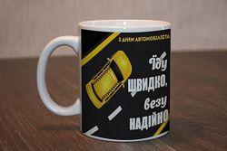 Чашки ко Дню Автомобилиста