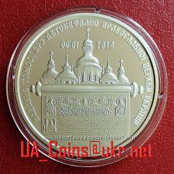 Монета НБУ Надання Томосу про автокефалію Православної церкви України
