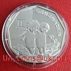 Коллекционная монета НБУ Близнятка  Близнецы  Близнюки серебро, золото