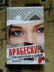 Книга Дмитрий Югов Арабески приговоренная к Адаму