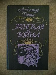 Книга роман Александр Дюма Женская война
