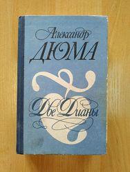 Книга роман Александр Дюма Две Дианы