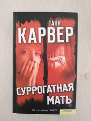 Книга современный детектив триллер Таня Карвер Суррогатная мать