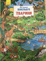 Книги детские виммельбух с окошками подвижными элементами