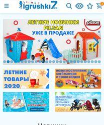Совместные Покупки игрушек с сайта игрушки7