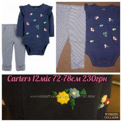 Комплекти Carters -12міс