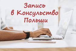 Запись/Регистрация на подачу в Консульство Польши