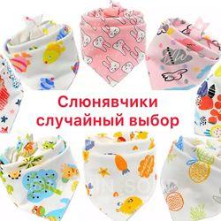 Детские манишки нагрудники шарфики для улицы хлопковые слюнявчики на кнопка
