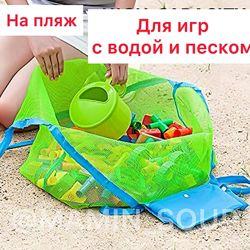Пляжная сумка для детских игрушек Сумка Сетка анти песок Сумка сетка пляж