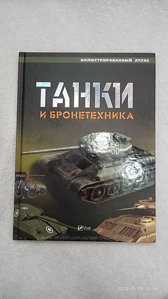 Кника танки и бронетехеика