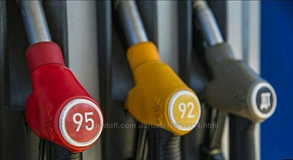 Талоны бензин газ ДТ
