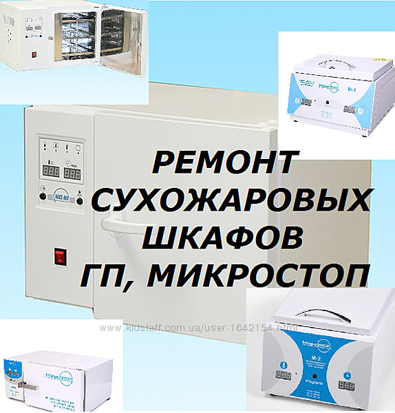 Ремонт сухожаров ГП, Микростоп, фрезеров для маникюра.