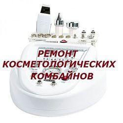 Ремонт косметологических комбайнов Zemits.