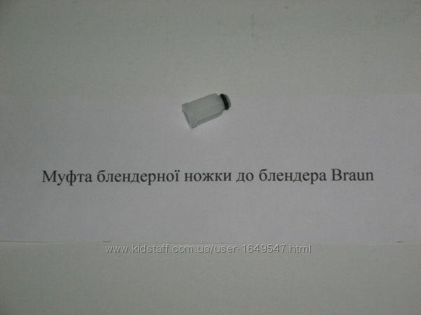 Муфта блендерной ножки для блендера Braun 67050811