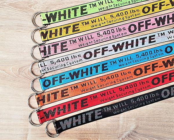 Пояс off-white оф вайт ремень
