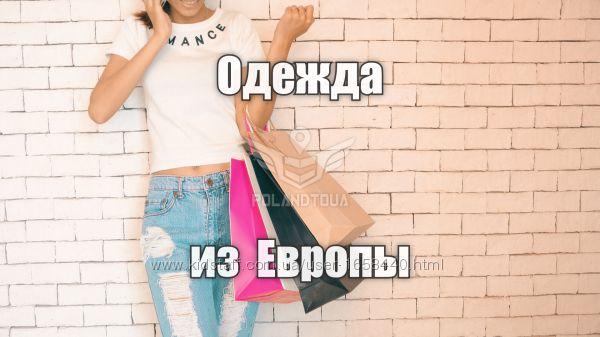 взуття одежа із Європи покупка і доставка в Україну