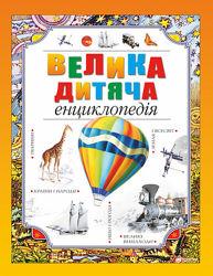 Велика дитяча енциклопедія хорошая развивающая книга красочная глянец 2019