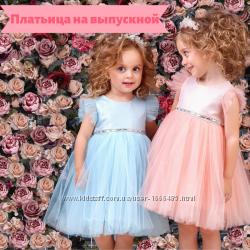 Нарядные платья и комплекты на выпускной Zironka на рост 80-152 см