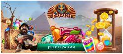 онлайн Фараон