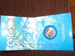 Россия 25 рублей 2011, 2012 и 2013г. Олимпиада- Сочи 2014