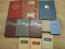 Распродажа  словарей и энциклопедий.