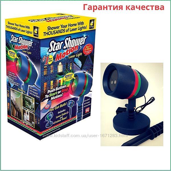 Лазерный рождественский проектор Star Shower Motion с режимами управления